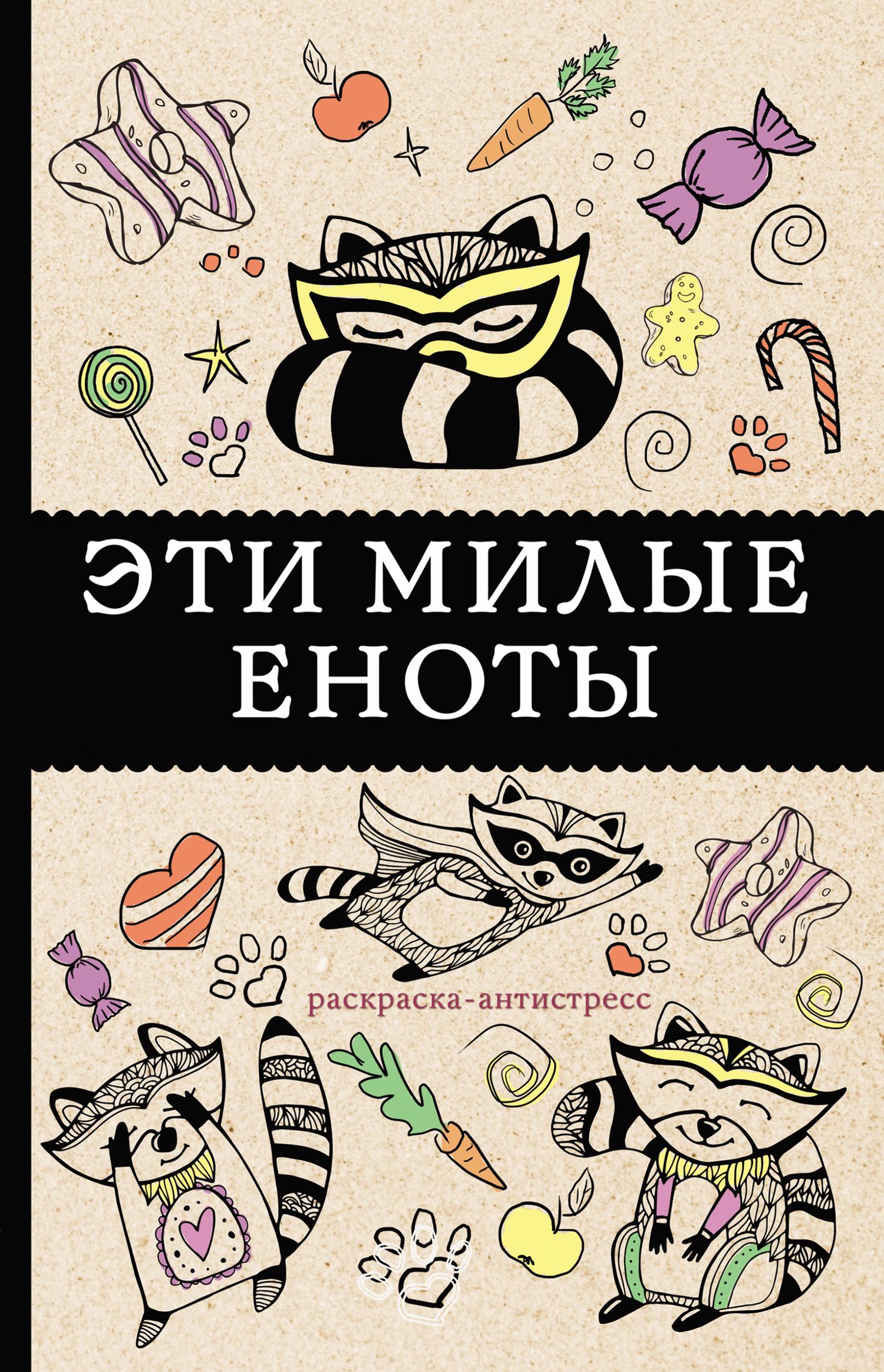 Матильда Андерсен, книга #Эти милые еноты. Раскраска ...