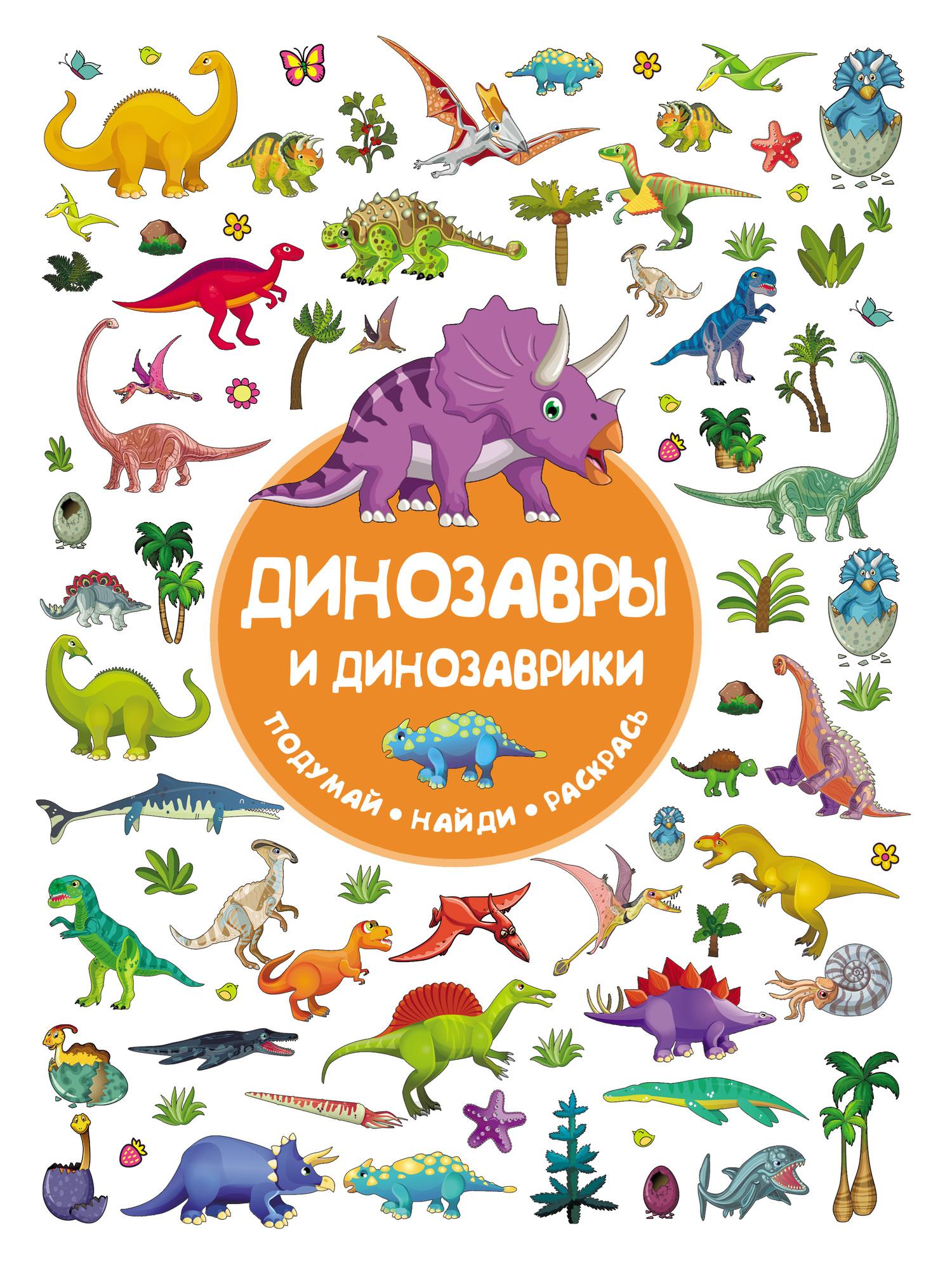 В. Г. Дмитриева, книга Динозавры и динозаврики – скачать в ...