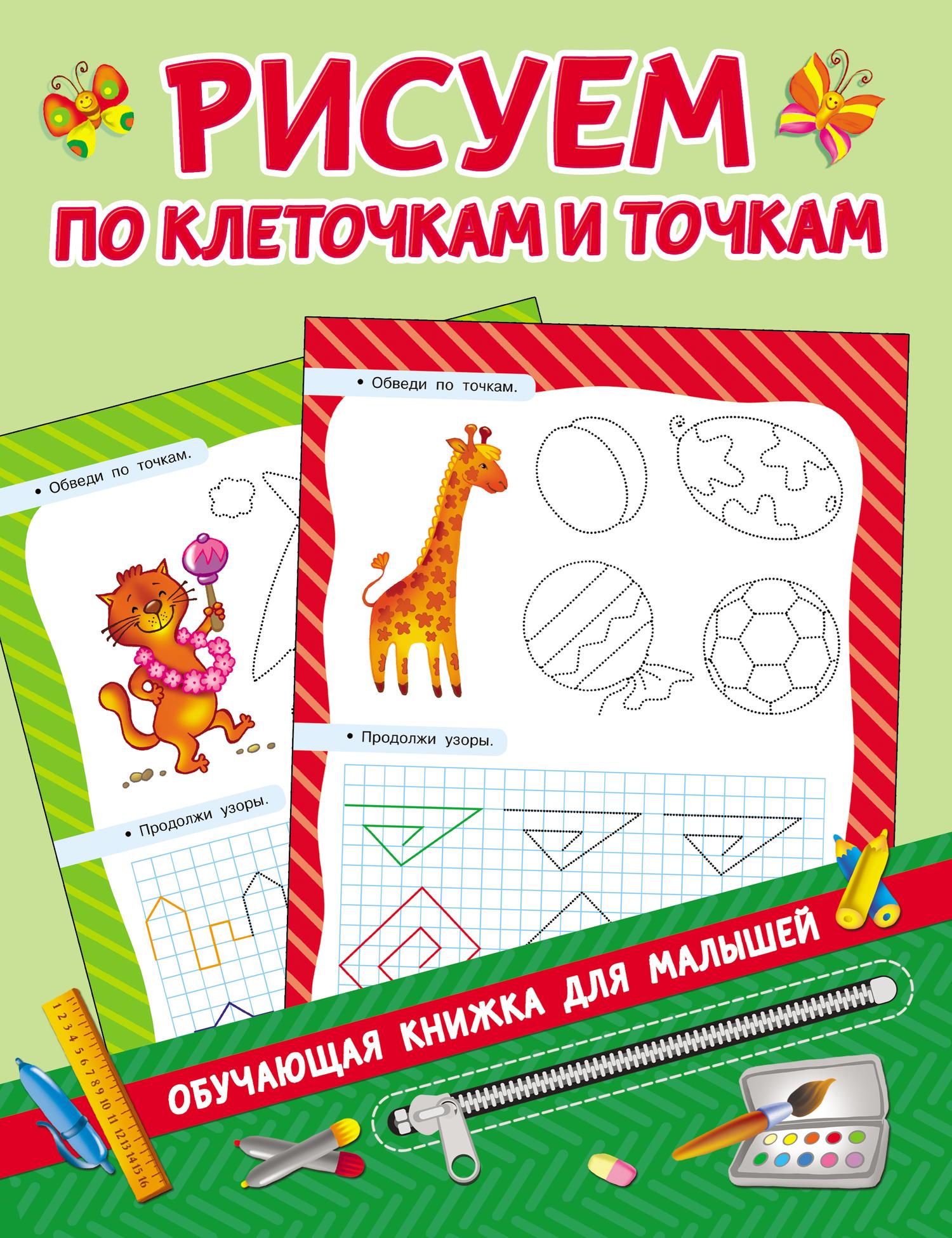 В. Г. Дмитриева, книга Рисуем по клеточкам и точкам ...