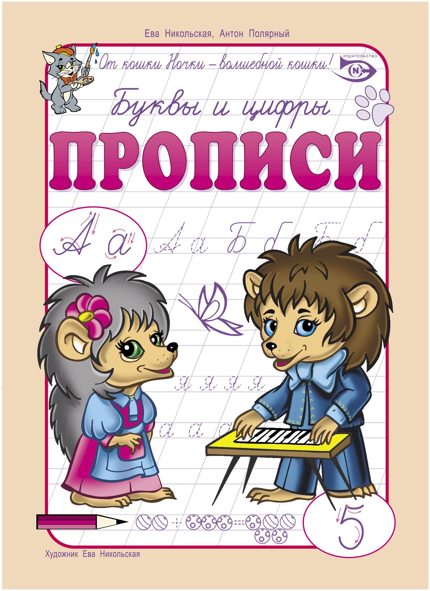 Ева Никольская, книга Буквы и цифры. Прописи – скачать в ...