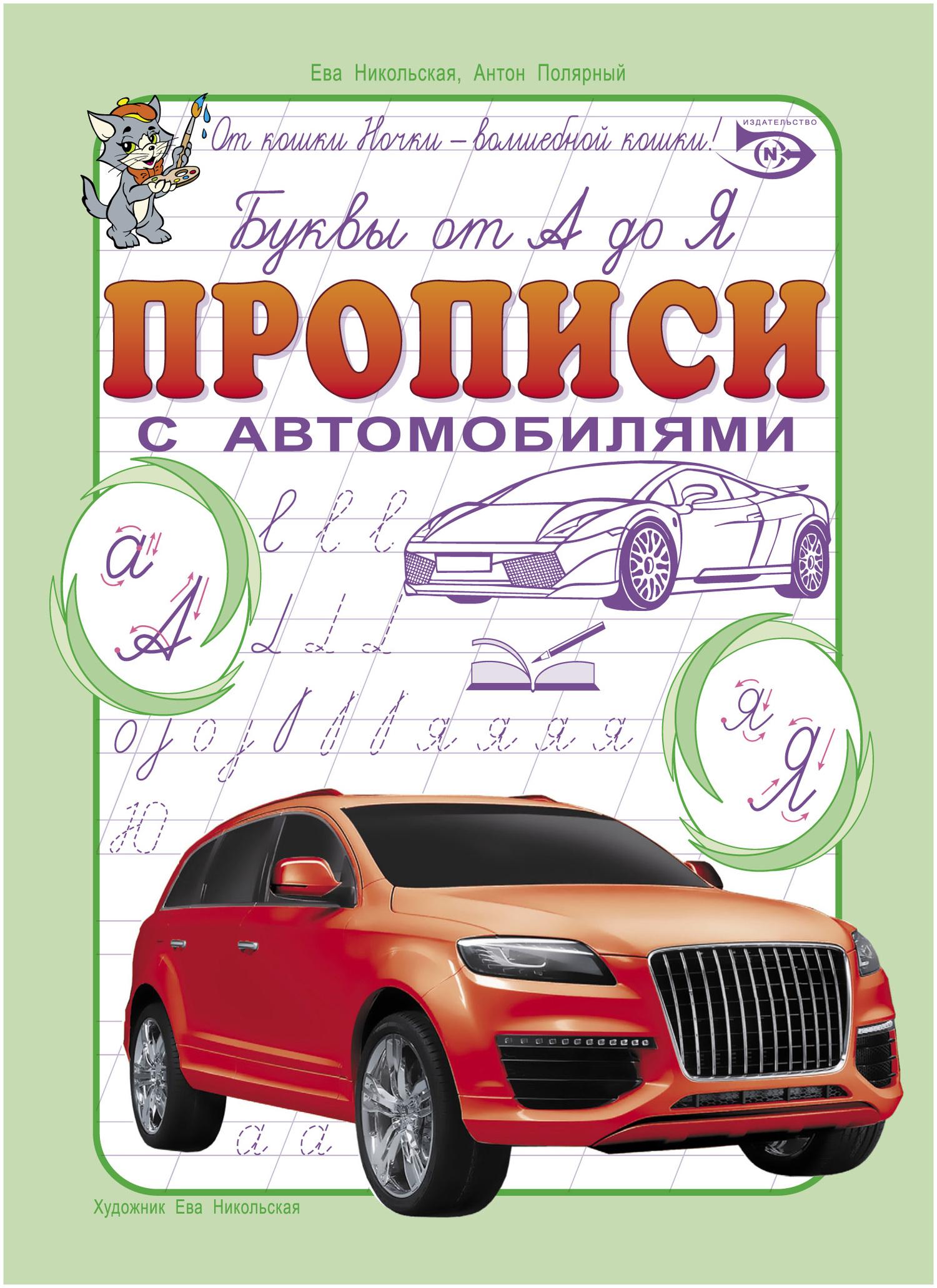 Ева Никольская, книга Буквы от А до Я. Прописи с ...