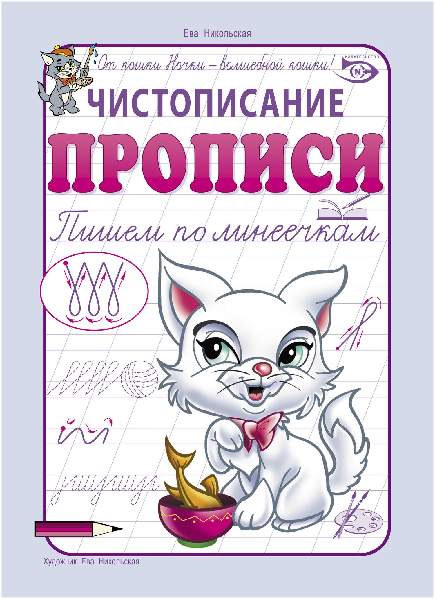Ева Никольская, книга Чистописание. Прописи. Пишем по ...