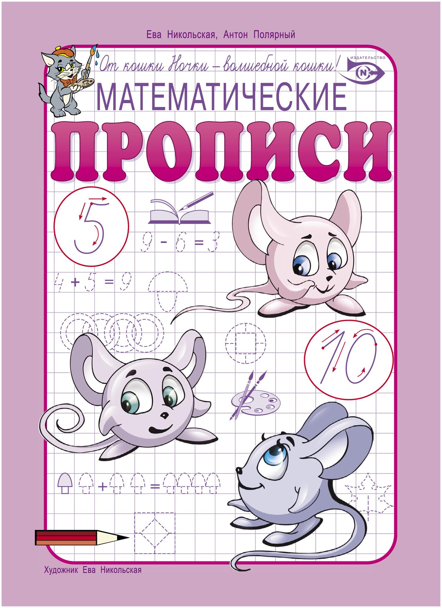 Ева Никольская, книга Математические прописи – скачать в ...