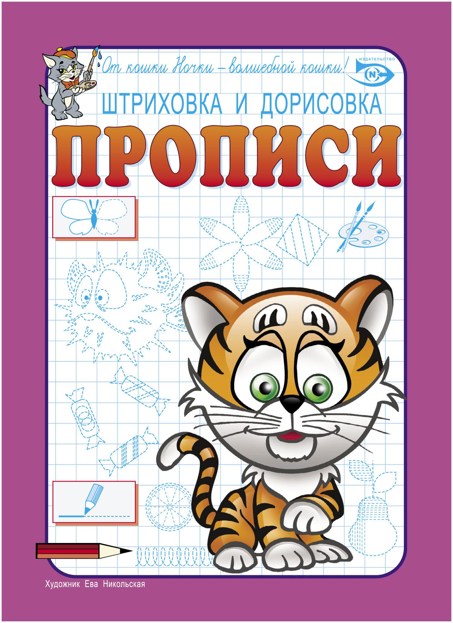 Ева Никольская, книга Штриховка и дорисовка. Прописи ...