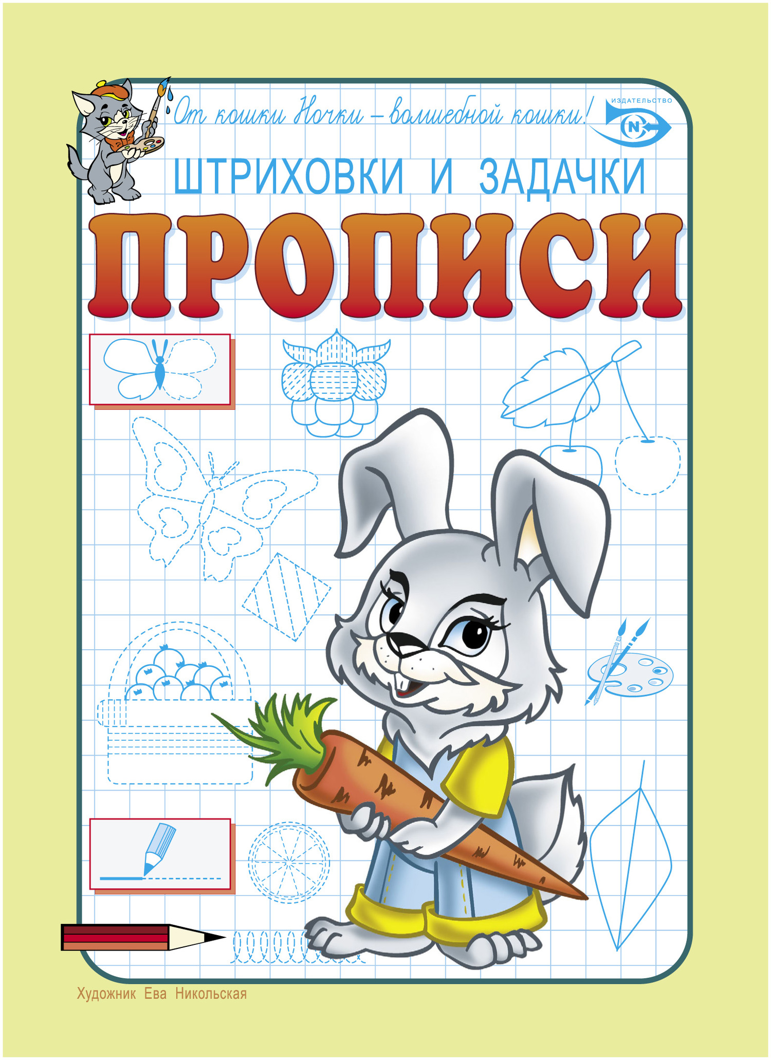 Ева Никольская, книга Штриховки и задачки. Прописи ...
