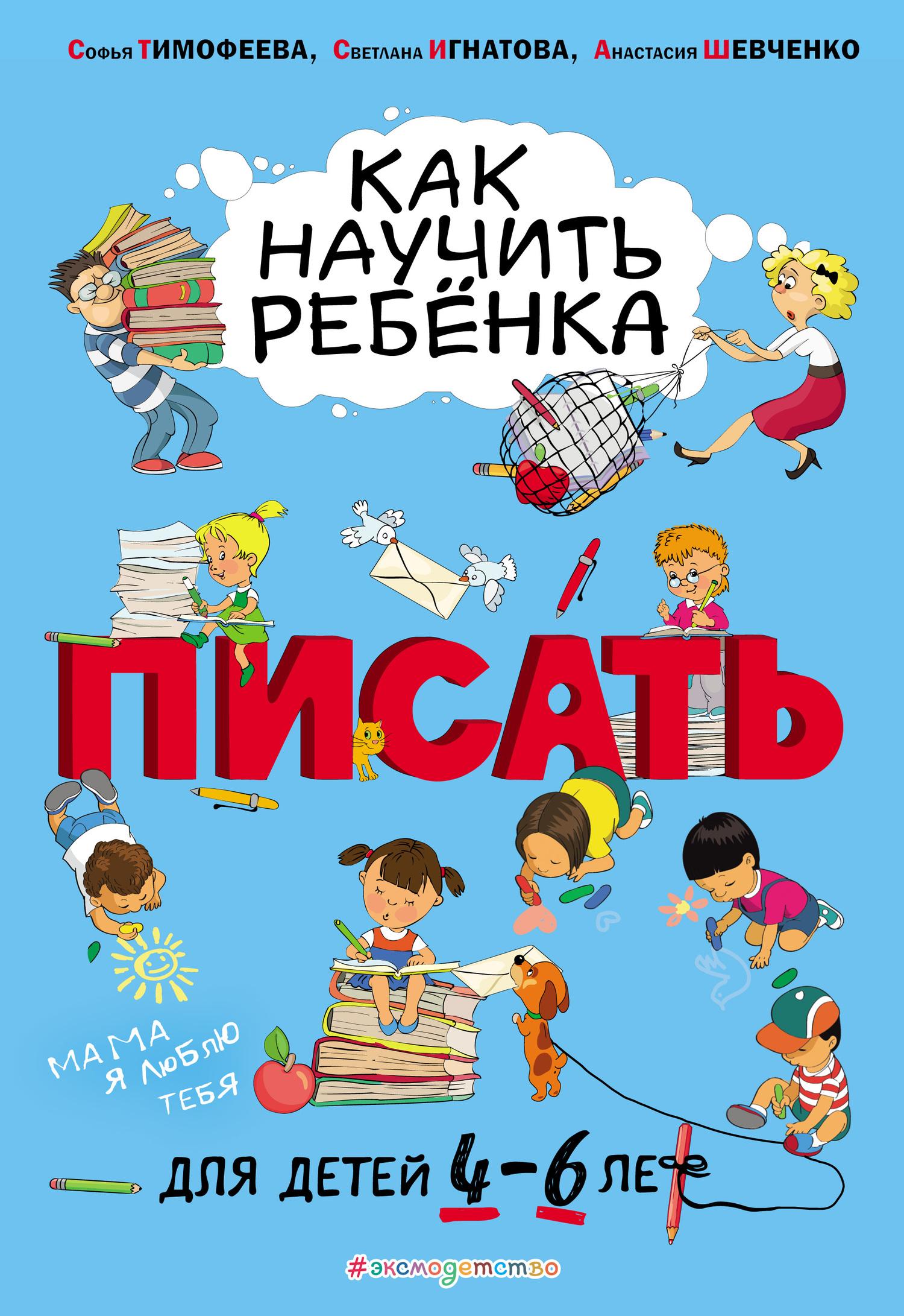 Софья Тимофеева, книга Как научить ребёнка писать. Для ...