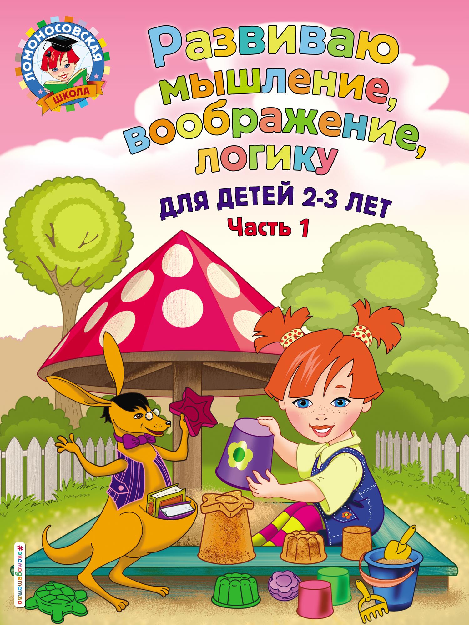 С. М. Шкляревская, книга Развиваю мышление, воображение ...