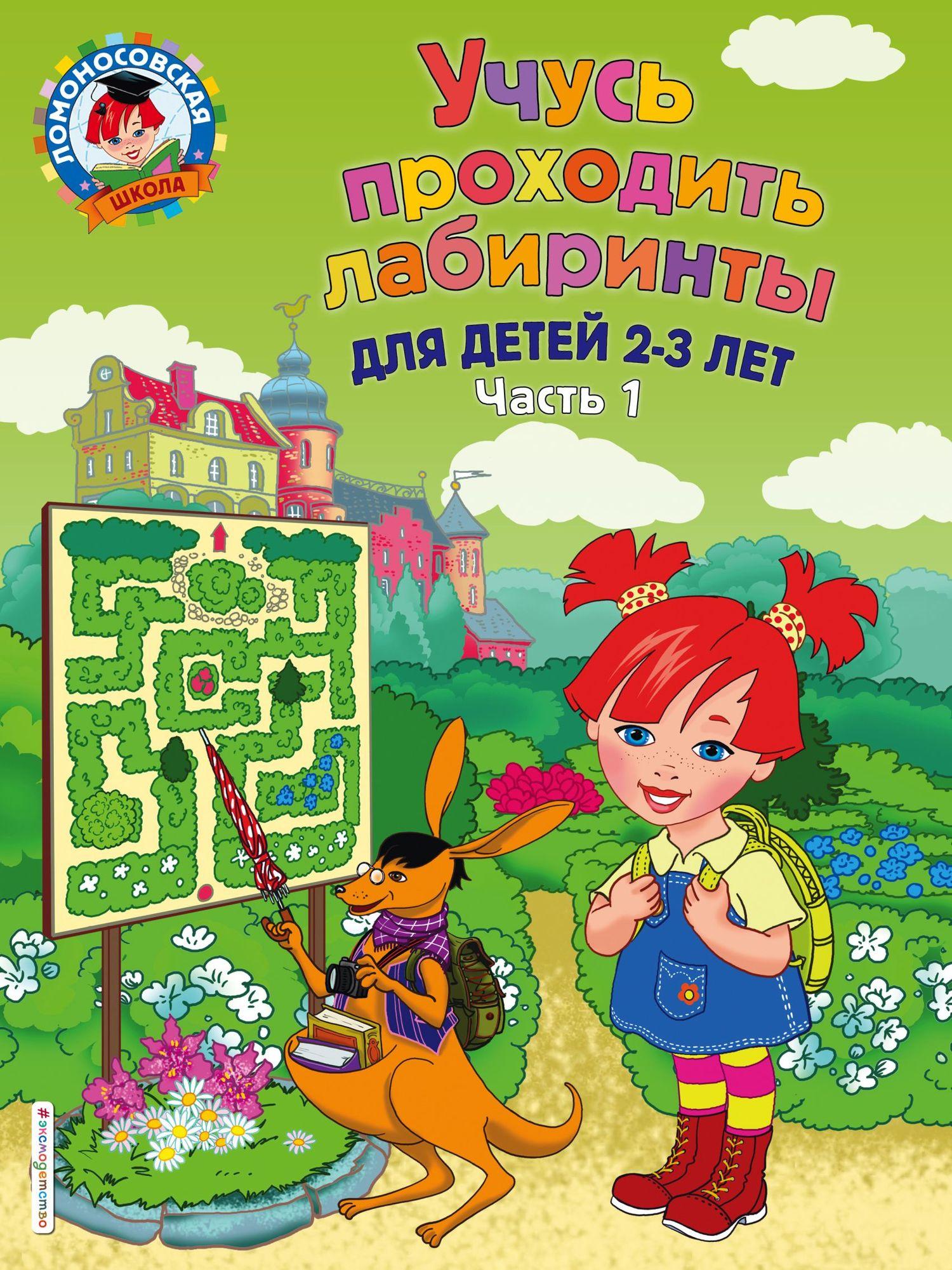 Юлия Сафина, книга Учусь проходить лабиринты. Для детей 2 ...