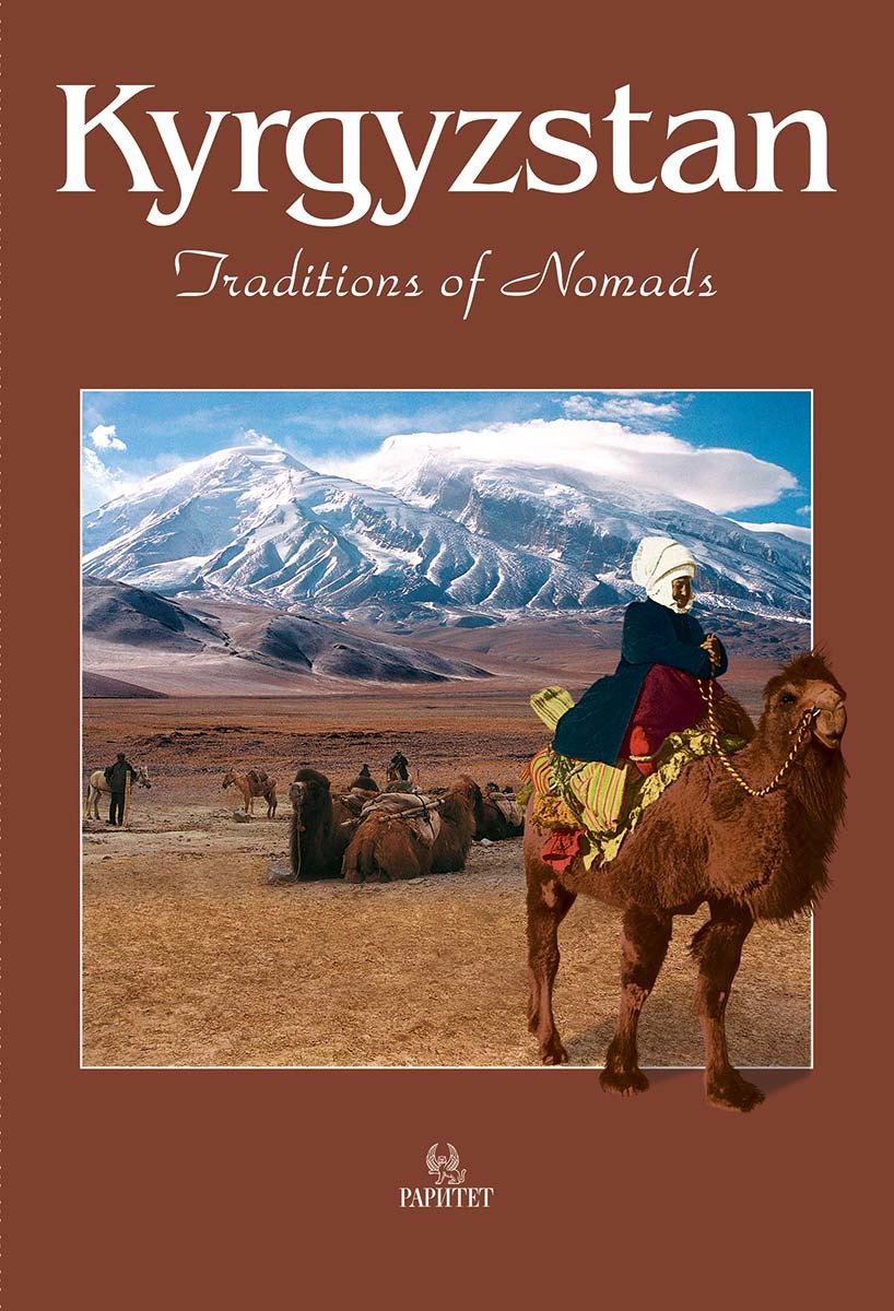 Kyrgyzstan. Traditions of Nomads