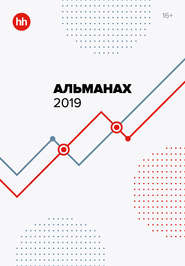 Альманах HeadHunter 2019