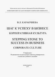Шаг к успеху в бизнесе. Корпоративная культура. Stepping Stone to Success in Business. Corporate culture