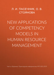 New applications of competency models in human resource management