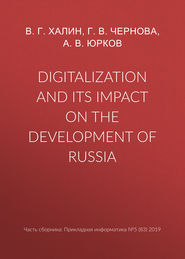 Digitalization and its impact on the development of Russia