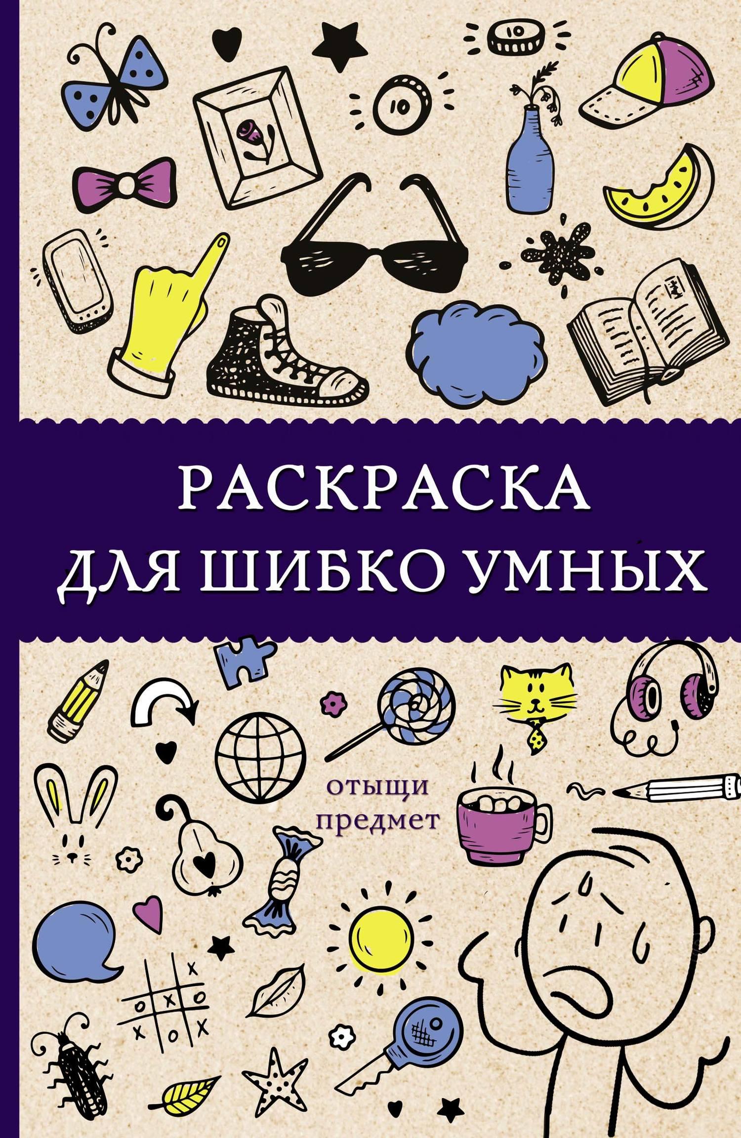 Светлана Холмс, книга Раскраска для шибко умных. Отыщи ...