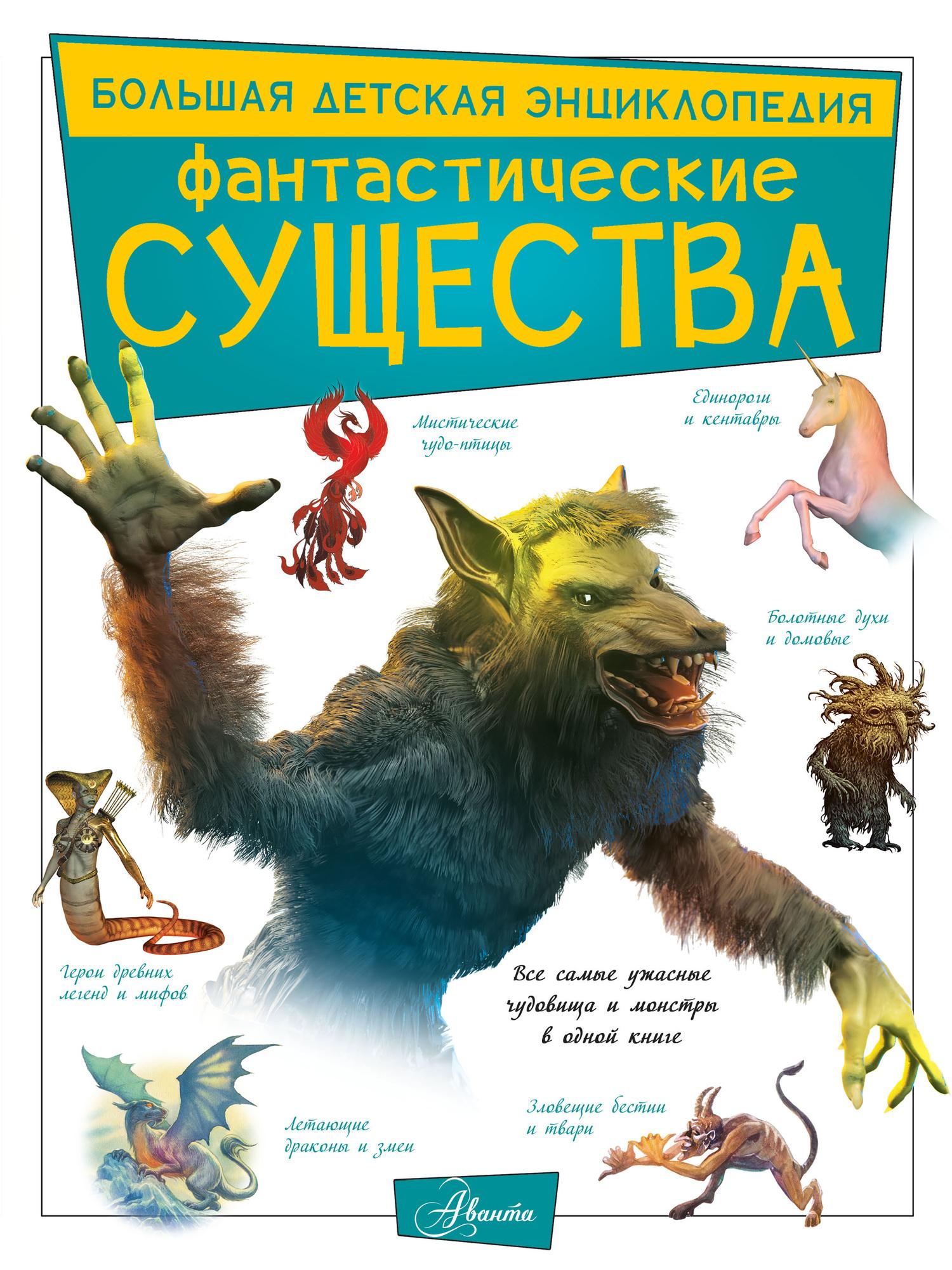 М. В. Тараканова, книга Фантастические существа - скачать
