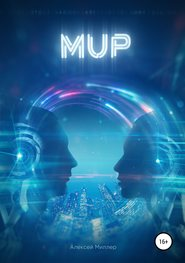 Мup
