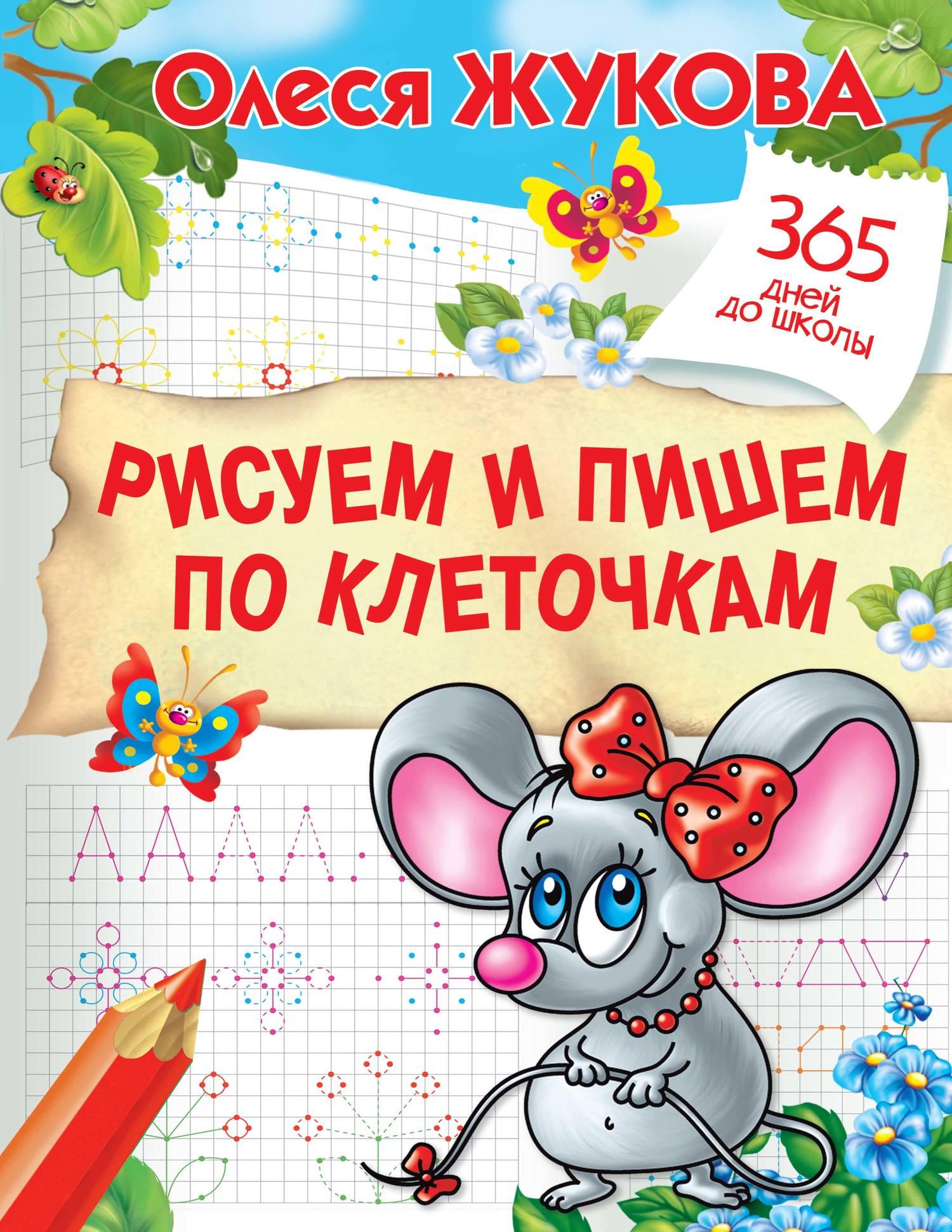 Олеся Жукова, книга Рисуем и пишем по клеточкам – скачать ...