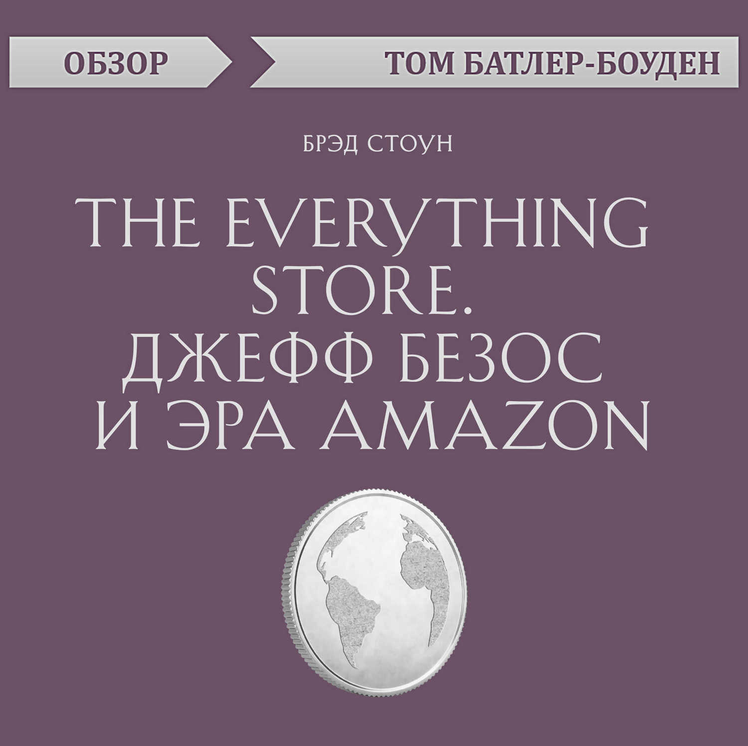 The Everything store. Джефф Безос и эра Amazon. Брэд Стоун (обзор)