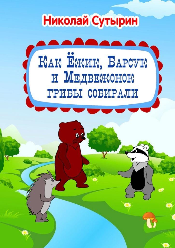 Николай Сутырин, Как Ёжик, Барсук и Медвежонок грибы ...