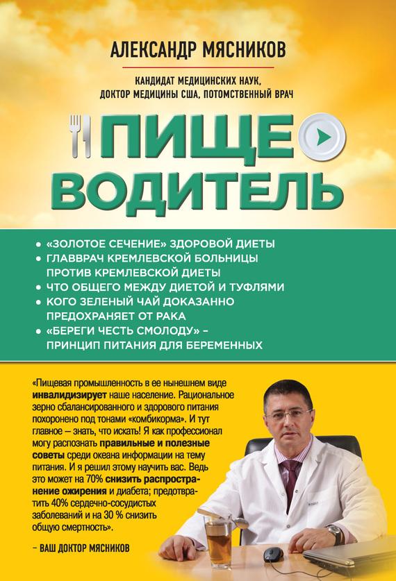 рулетка мясникова книга читать русская онлайн доктора