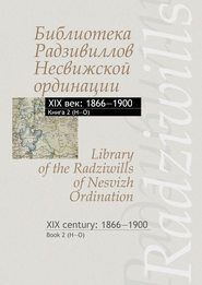 Библиотека Радзивиллов Несвижской ординации. XIX век: 1866–1900. Книга 2 (H–O) / Library of the Radziwills of Nesvizh Ordination. XIX century: 1866–1900. Book 2 (H–O)