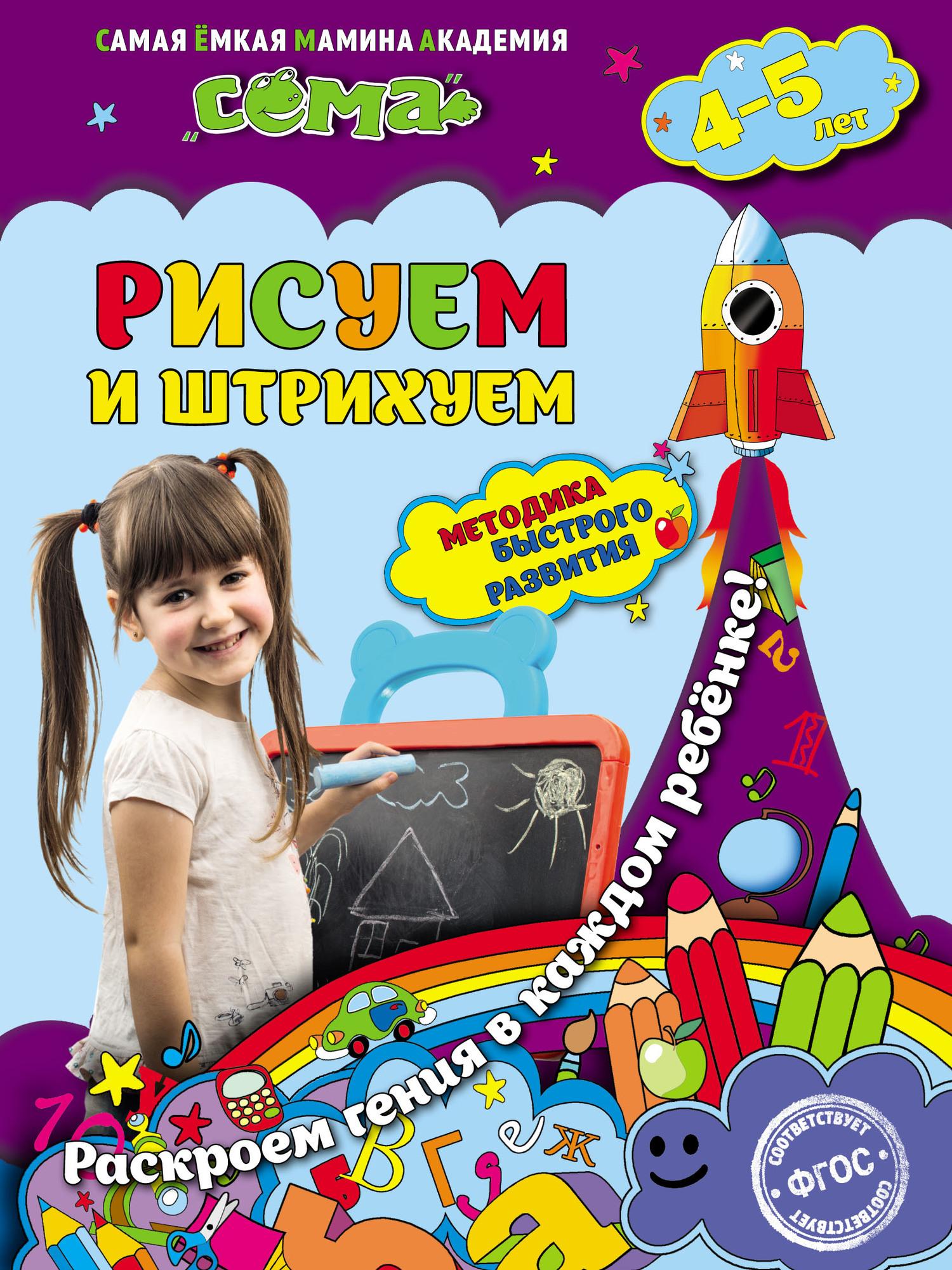 Светлана Липина, книга Рисуем и штрихуем. Для детей 4–5 ...