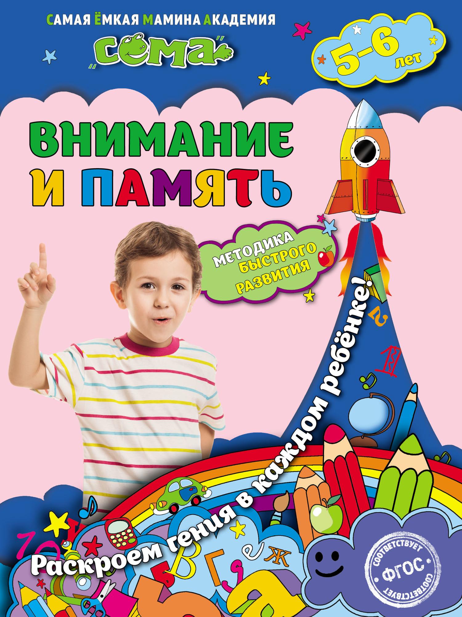 Светлана Липина, книга Внимание и память. Для детей 5–6 ...