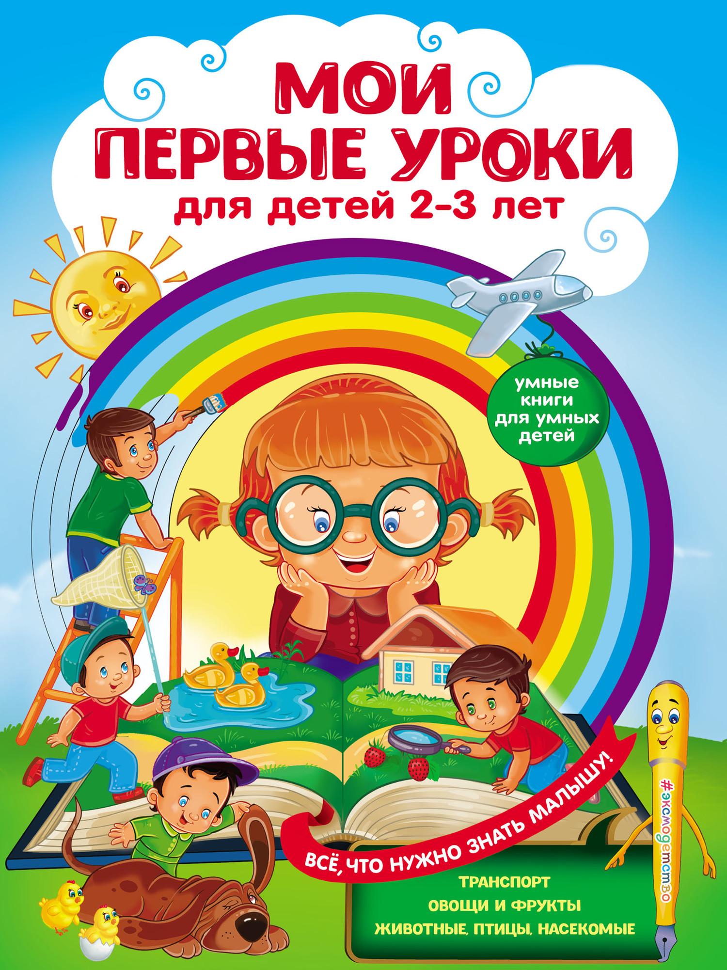 Ю. М. Сафонова, книга Мои первые уроки. Для детей 2–3 лет ...