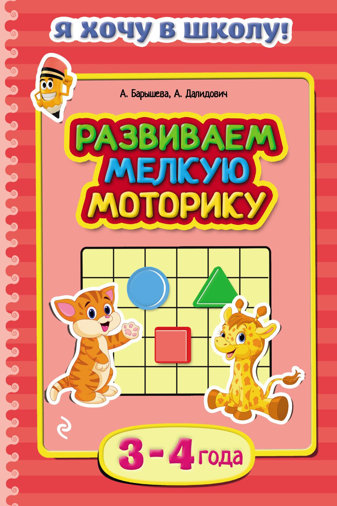 Анастасия Далидович, книга Развиваем мелкую моторику. Для ...