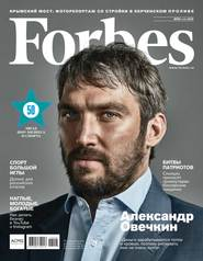Forbes 08-2016