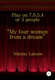 """My four women from a dream"". Play on 7, 6, 5, 4 or 3 people"