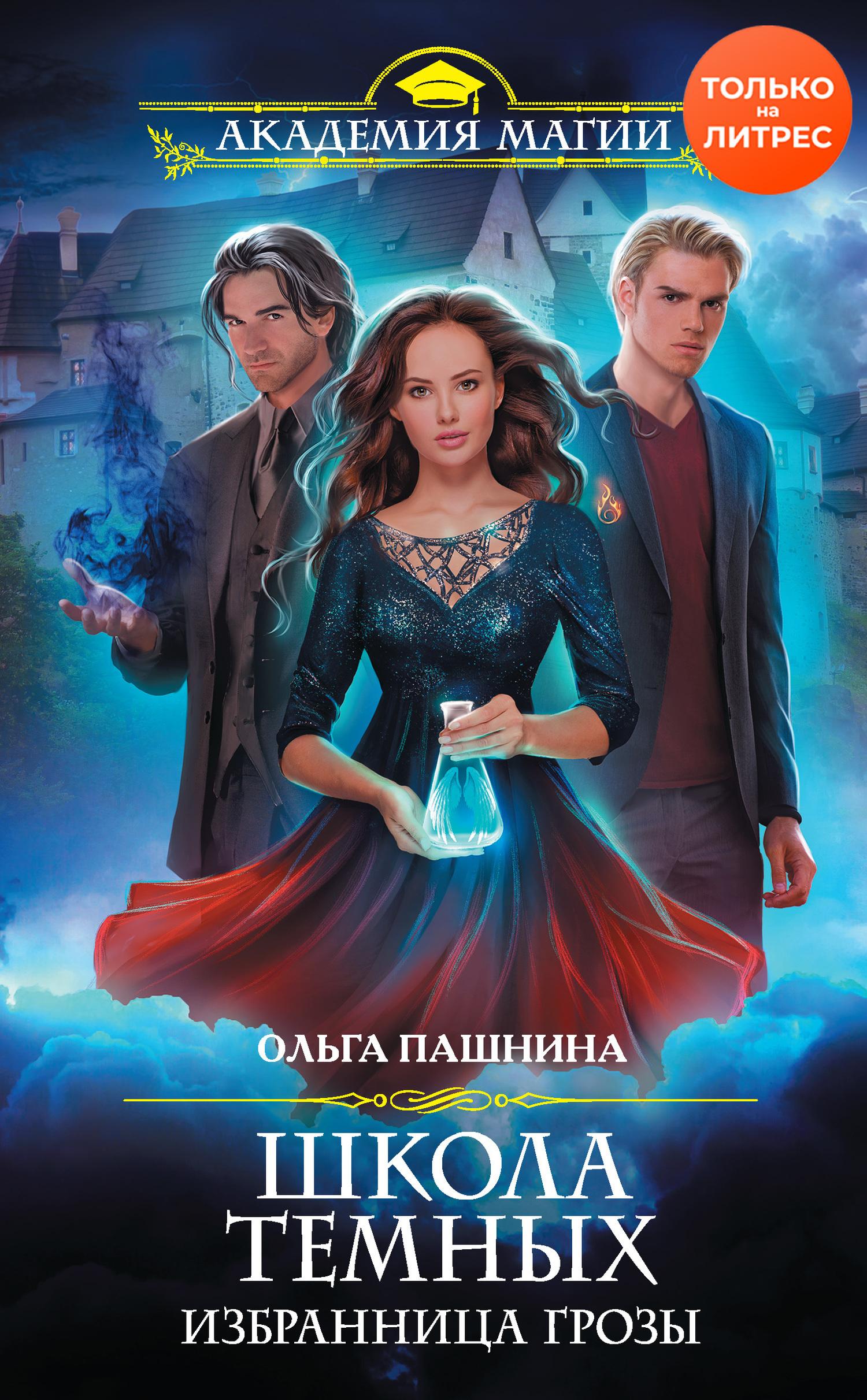 Читать академия магии лунная школа смотреть неудачный ученик школы магии