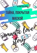 Тайна, покрытая маской. Romantic love story