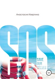 SOS: Save Our Selves