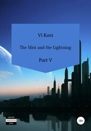 The Mist and the Lightning. Part V