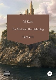 The Mist and the Lightning. Part VIII