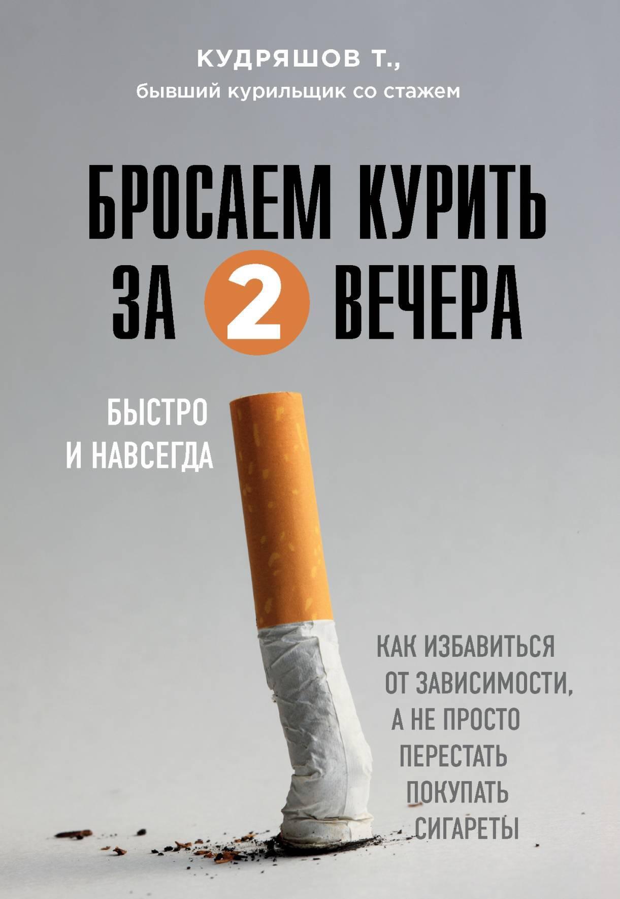 80 сигарет книга читать онлайн сигареты компании пепел купить