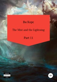 The Mist and the Lightning. Part 11