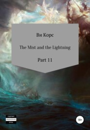 The Mist and the Lightning. Part 12