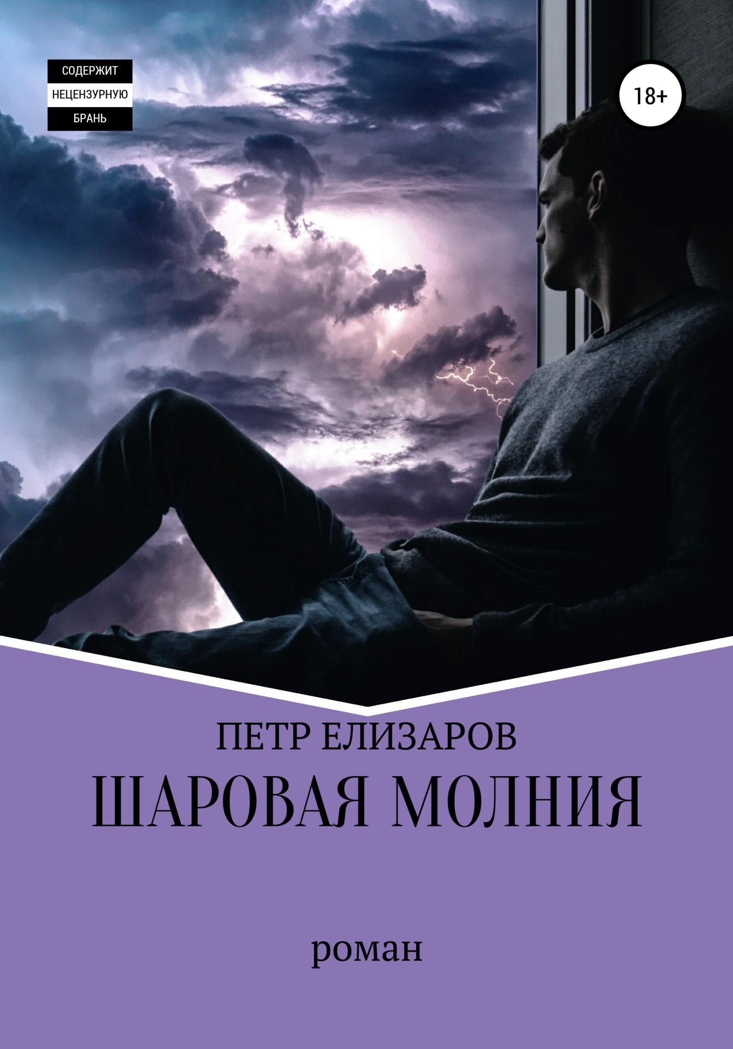 Петр Анатольевич Елизаров, Шаровая молния – читать онлайн ...  Запутался в Мыслях
